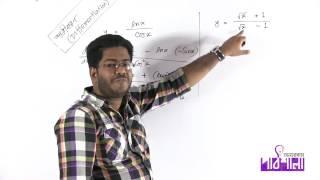 05. Differentiation of u by v | ইউ/ভি এর অন্তরীকরণ | OnnoRokom Pathshala