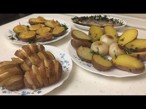 Картошка в духовке с салом и чесноком / 3 разных вида картофеля в духовке