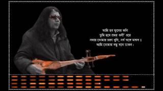 Ami Tumay Bondhu Bole Dakbo - Kari Amir Uddin Ahmed