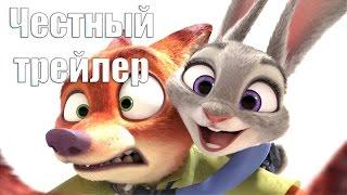 Честный трейлер - Зверополис [No Sense озвучка]