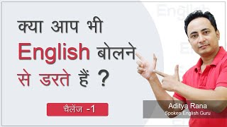 How to Learn English Speaking Easily in 1 Tip | How to Speak Fluent English