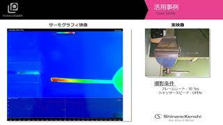 サーモグラフィ+データロガー 「アルミ棒曲げ」