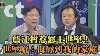 《新聞深喉嚨》精彩片段 詹江村反擊林飛帆抹紅說 王世堅怒嗆:侮辱我的家庭