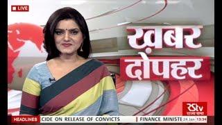 Hindi News Bulletin | हिंदी समाचार बुलेटिन – Jan 24, 2018 (1:30 pm)