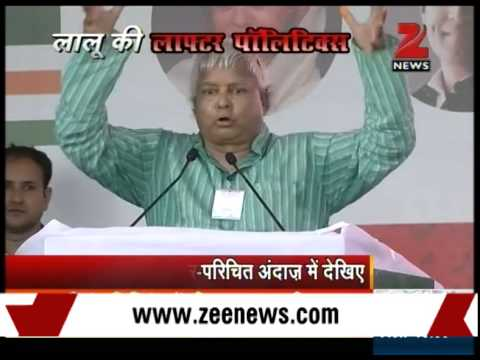 Watch: Lalu Prasad Yadav addresses Swabhiman rally in his usual hilarious, mocking style!
