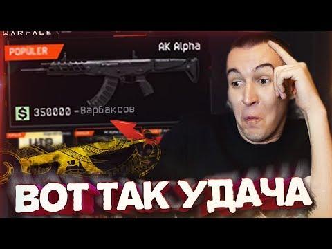 WARFACE.АК АЛЬФА за 350000 ВАРБАКСОВ! - НЕ КЛИКБЕЙТ!