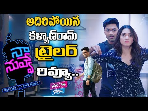 Naa Nuvve Movie Trailer Review | Kalyan Ram | Tamannaah | Tollywood | YOYO Cine Talkies