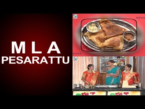How To Make MLA Pesarattu In Telugu | Cooking With Udaya Bhanu | TVNXT Telugu