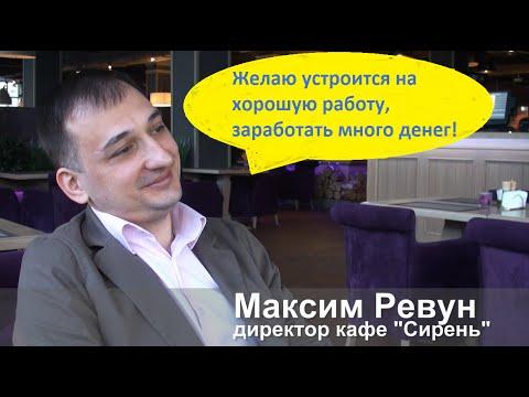 """Интервью с директором ресторана """"Сирень"""" Максимом Ревуном."""