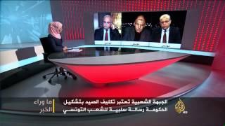 ما وراء الخبر- خيارات وتحديات حكومة الصيد بتونس