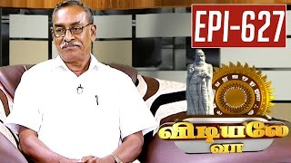 Sirappu Virunthinar  29-09-2015 Exclusive Interview: Mr. Vijayan – Kalaignar TV Vidiyale Vaa Show 29-09-15 Episode 627