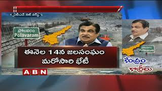 Clash between Centre and AP Govt over Polavaram Project Land Acquisition