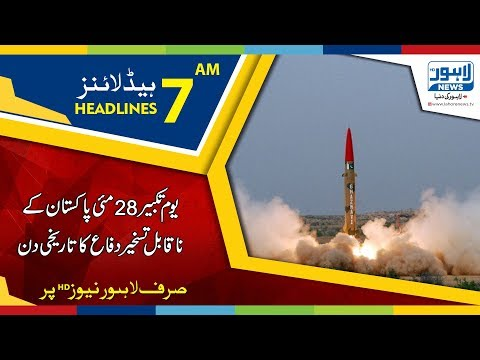 07 AM Headlines Lahore News HD - 28 May 2018
