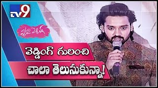 Sumanth Ashwin speech at Happy Wedding Pre Release