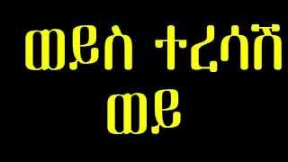 Mamite... Kebye (ማሚቴ ... ከብዬ) Ethiopian Oldies Music [ Lyrics ]