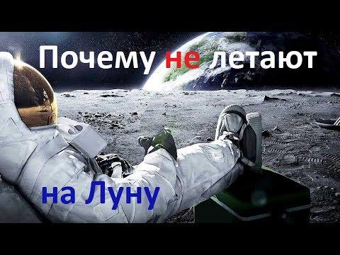 Почему не летают на Луну / Когда возобновятся пилотируемые полёты на Луну