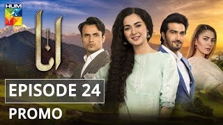 Anaa Episode #24 Promo HUM TV Drama