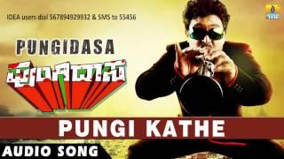 Pungidasa - Pungi Kathe | Audio Song | Komal Kumar, Aasma Badar | Emil