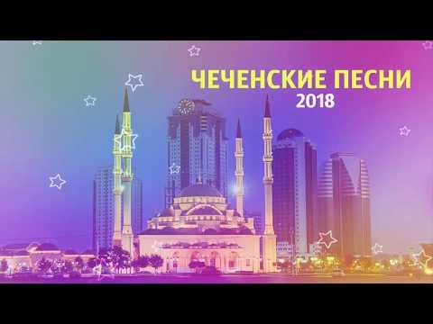 Красивая Чеченская Песня