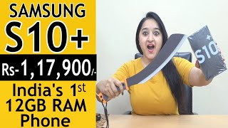 Samsung Galaxy S10+ CERAMIC WHITE(Indian Retail Unit) Unboxing & Overview in HINDI