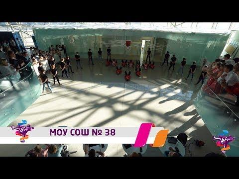 Танцуй школа - 2018: МОУ СОШ № 38. Отборочный этап