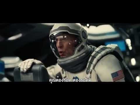 ตัวอย่างสุดท้ายของ Interstellar อินเตอร์สเตลล่าร์ ทะยานดาวกู้โลก ซับไทย