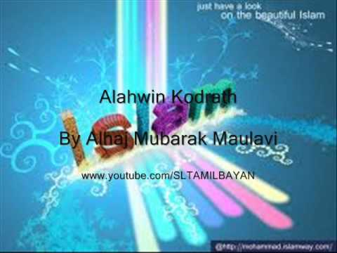 Tamil Bayan By Alhaj Mubarak Maulavi Allahwin Kodrath video