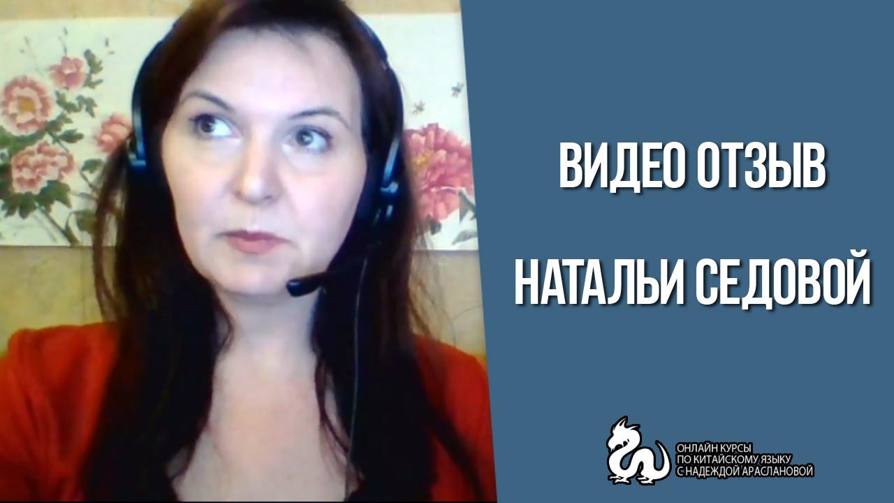 natasha-sedova-video
