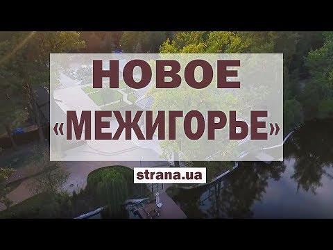 """Новое """"Межигорье"""" для Ляшко и его депутатов"""