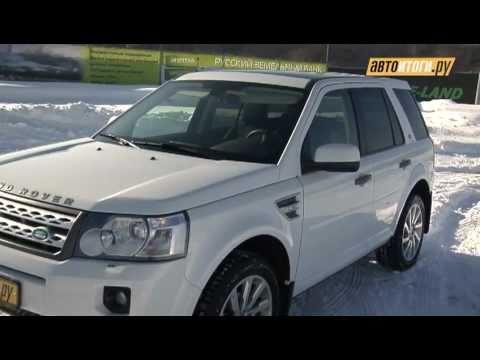 Тест-Драйв Land Rover Freelander 2 (автоитоги.ру)