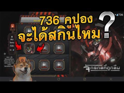 ROV สุ่มระบบใหม่❗ตามหาสกิน Maloch Ultimate????| Yataliban