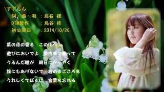 すずらん/オリジナルソング#04/詞・曲・唄・DTM:kei