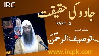 download lagu Jado Ki Haqeqat Part 1 Of 7 By Shk.syed gratis