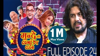 MUNDRE KO COMEDY CLUB 24 Pramod Kharel by Aama Agnikumari Media