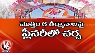 TRS Plenary | Detailed Report On Arrangements For TRS Plenary At Kompally