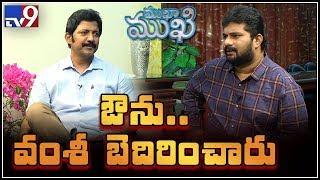 Mukha Mukhi with Vallabhaneni Vamsi Mohan - TV9