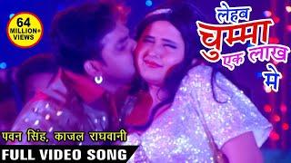 Ganna Bech Ke Chumma (Full Song) - Pawan Singh, Kajal Raghwani - SARKAR RAJ - Bhojpuri Songs 2017
