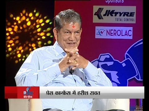 Press Conference: Episode 45: I wanted to know about conspiracy against my govt: Harish Rawat