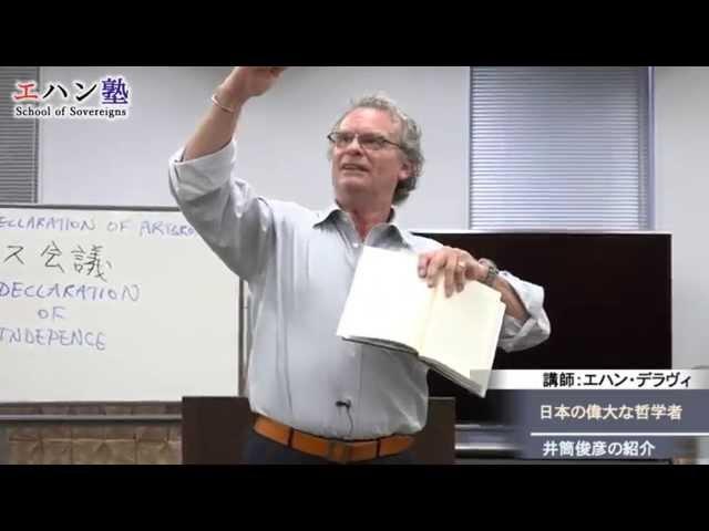 日本の偉大な哲学者:井筒俊彦の紹介 2014/10/26 15:30-16:50