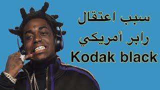سبب اعتقال Kodak Black...و لماذا مهدد بسجن لمدة 20 سنة