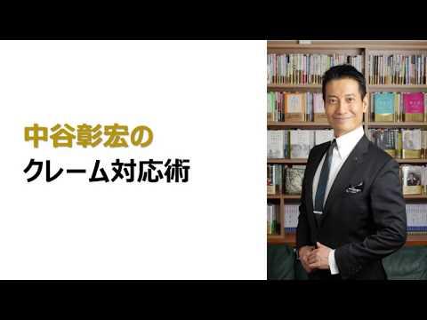 中谷彰宏氏「クレーム対応術」