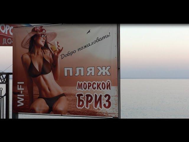 """Пляж """"Морской бриз"""". Погода в Лазаревском 27 августа t +23°C, вода t +27°С"""