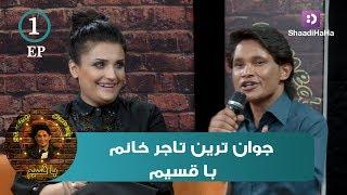 Watch Qasim and Shabnam Nazari s' acting in this video