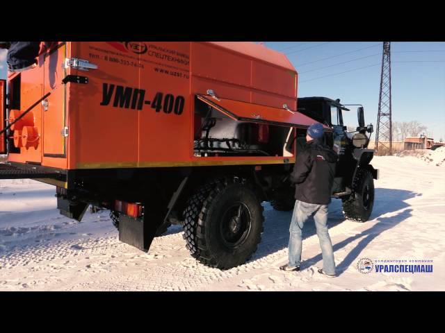 УМП-400 на шасси Урал 43206 | Производство компании Уралспецмаш