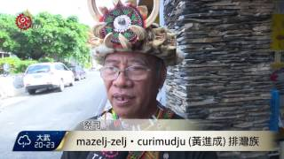 阿爆喜出閣 舉行排灣傳統婚聘儀式 2017-01-06 TITV 原視新聞