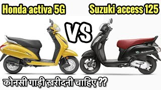 Honda activa 5g VS Suzuki access 125 | Which is best ??