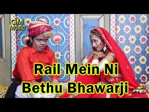 Rajasthani New Video Song | Rail Mein Ni Bethu Bhawarji | Latest Marwadi Lokgeet 2014 video