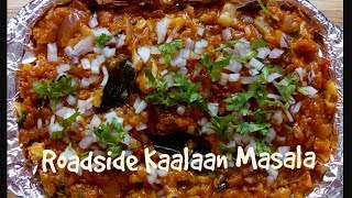 Road side Kaalaan Masala/ Road side Mushroom Masala/Street food style mushroom masala recipe