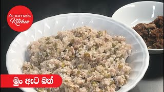 Green gram rice