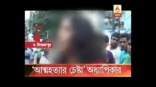 The lady Professor Of Balurghat College attempt suicide in front of the college